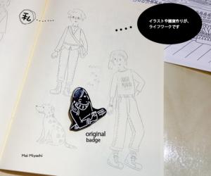 仕事の合間、キャラクターを描き貯めたり、オリジナルの雑貨作りに情熱を傾けています。 雑誌のイラストの仕事も手伝ってくれる頼りがいのある人なんです。