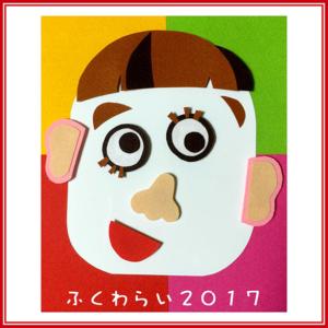 fukuwarai_1